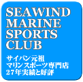 SEA WIND MARIN